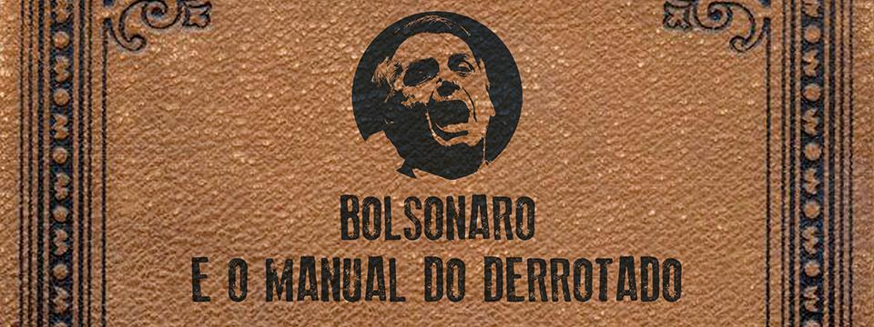 Bolsonaro e o manual do derrotado